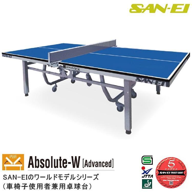 三英(サンエイ/SAN-EI) 卓球台 内折式卓球台 Absolute-W [Advanced] 14-332(ブルー) 車椅子使用者兼用
