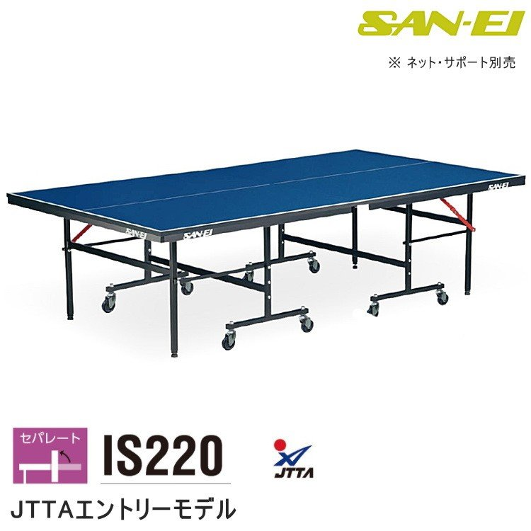 卓球台 国際規格サイズ 三英(SAN-EI/サンエイ) セパレート式卓球台 IS220 (ブルー) 18-956100