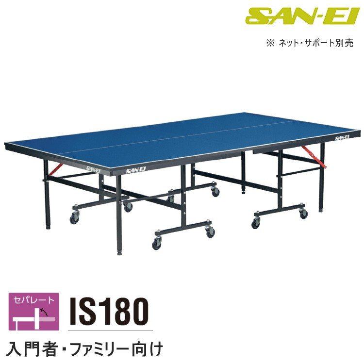 卓球台 国際規格サイズ 三英(SAN-EI/サンエイ) セパレート式卓球台 IS180 (ブルー) 18-856100