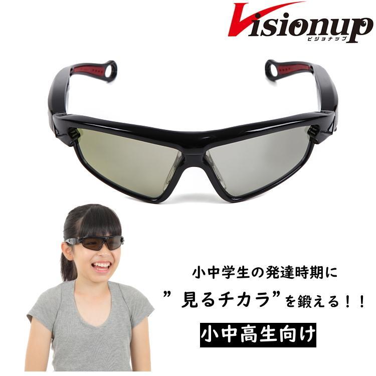 ビジョナップ・レディース/ジュニア 動体視力トレーニング メガネ VJ11-AF Visionup sunward