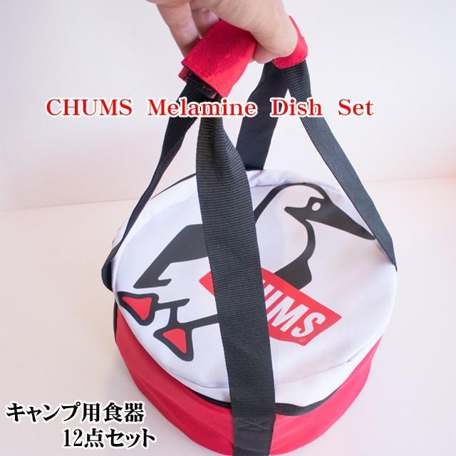 CHUMS チャムス メラミン ディシュセット(キャンプ食器 12点セット) CH62-1237