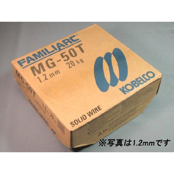 神戸製鋼/KOBELCO 溶接ワイヤー MG-50T 0.9mm (20kg)