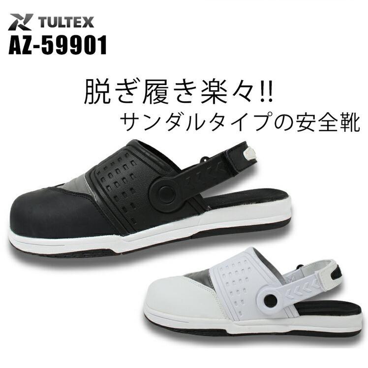 安全靴サンダルタイプ