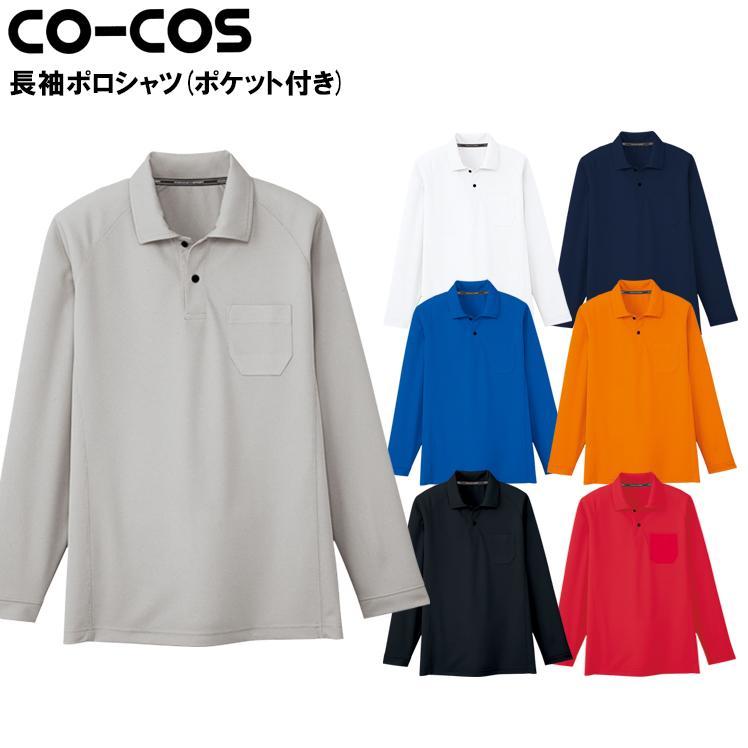 コーコス AS-1658
