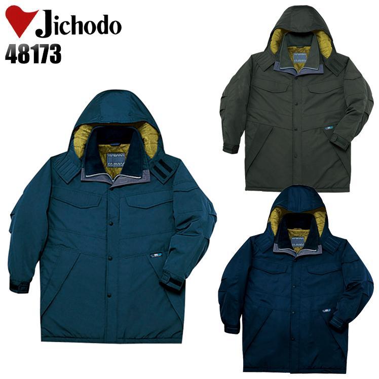 作業服 作業着 秋冬用 透湿撥水防寒コート 自重堂Jichodo48173