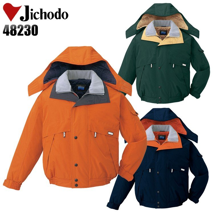 作業服 作業着 秋冬用 透湿防水防寒ブルゾン 自重堂Jichodo48230