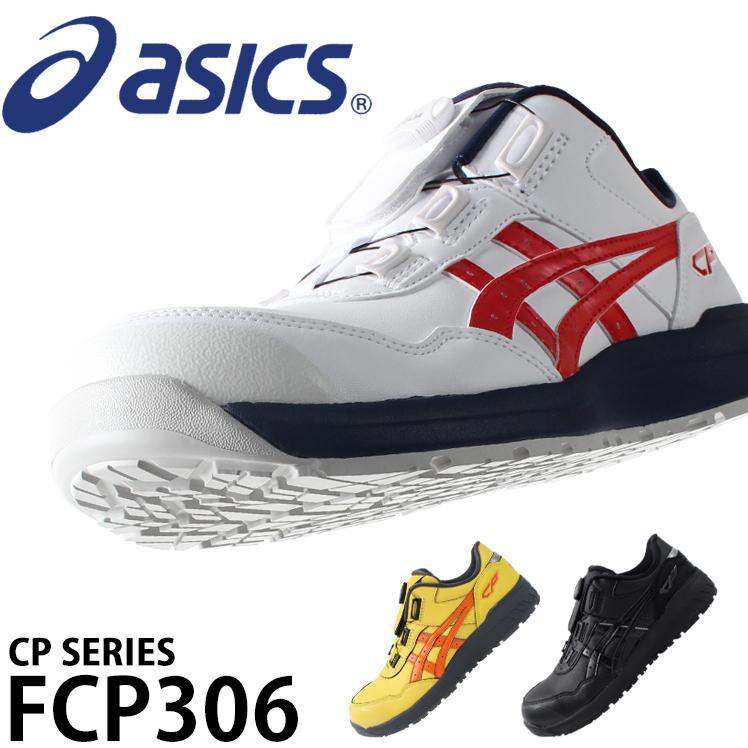 アシックス FCP306