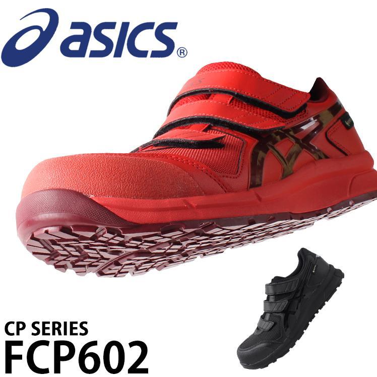 アシックス FCP602