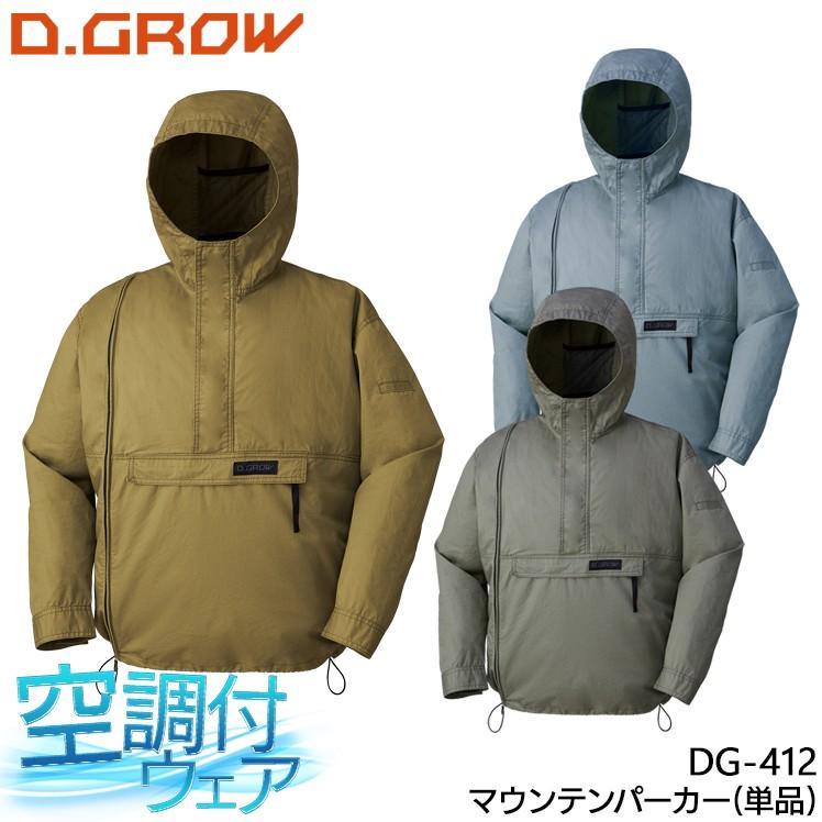 空調服おしゃれ D.GROW