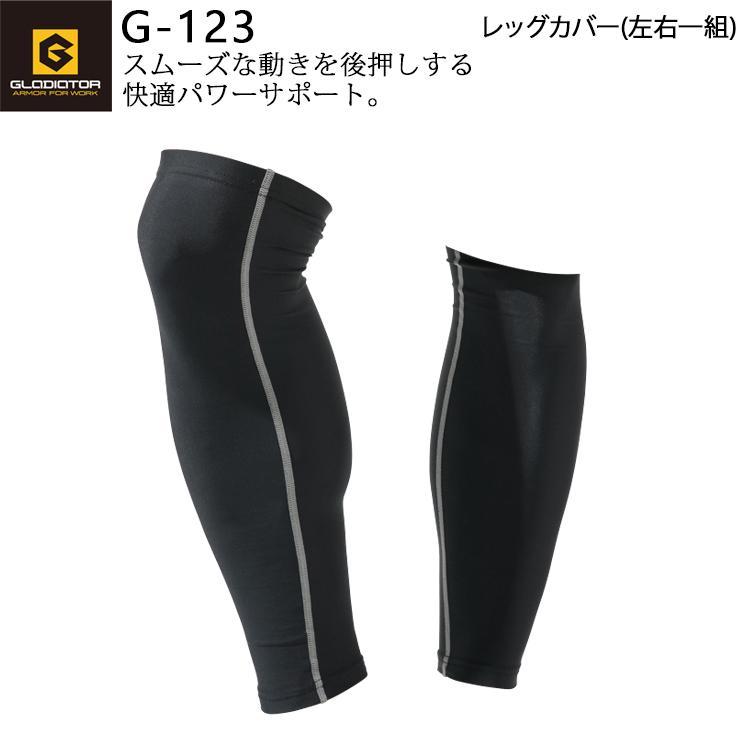 コーコス g-123