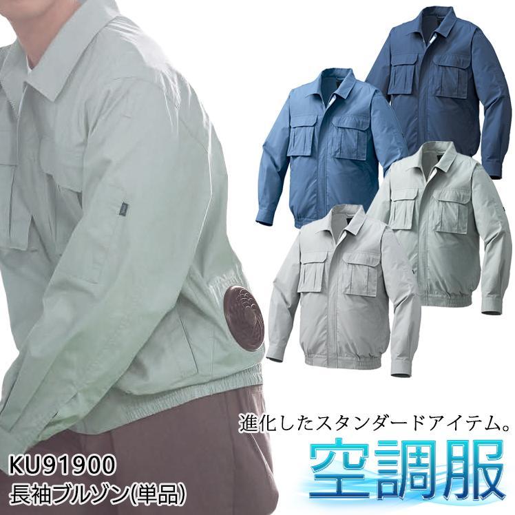 空調服綿100% 空調服