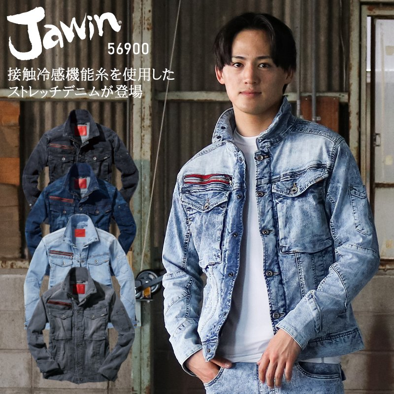 Jawin 56900