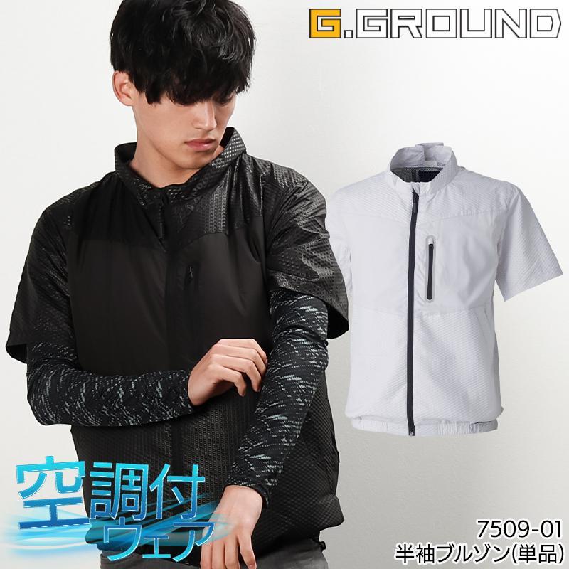 空調服半袖 G.GROUND