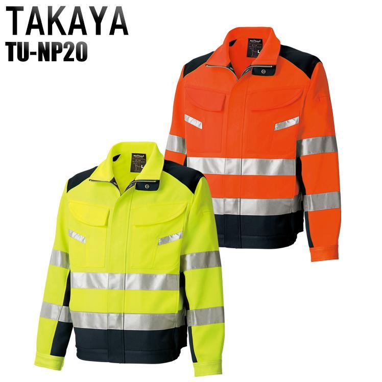 作業服 作業着 秋冬用 セ−フティ 高視認性安全ジャケット タカヤTAKAYAtu-np20