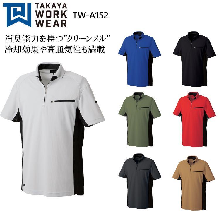 タカヤ ポロシャツ19ss