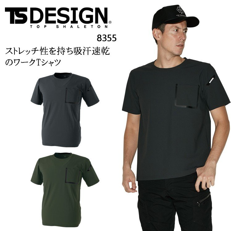 藤和 TS-DESIGN ポロシャツ19ss