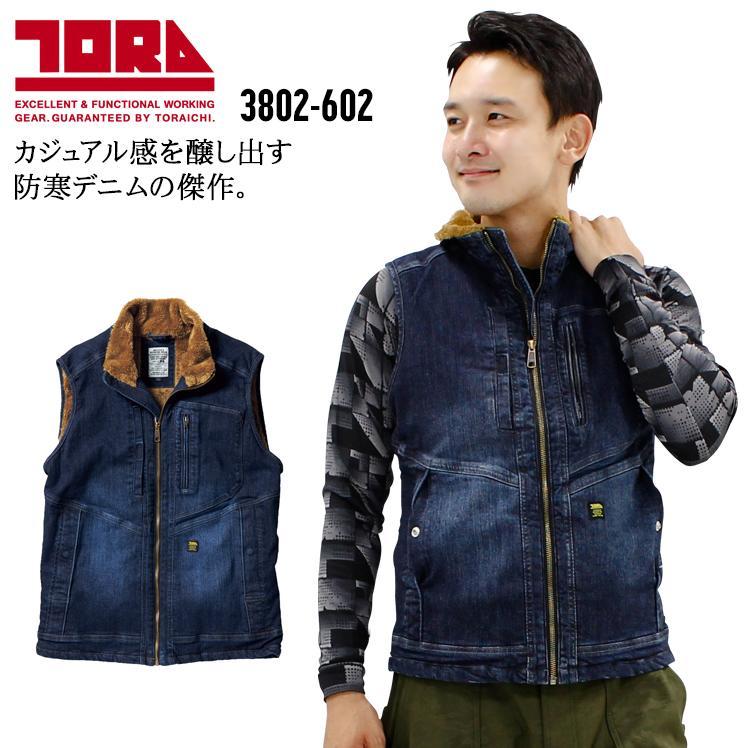 寅壱3802-602