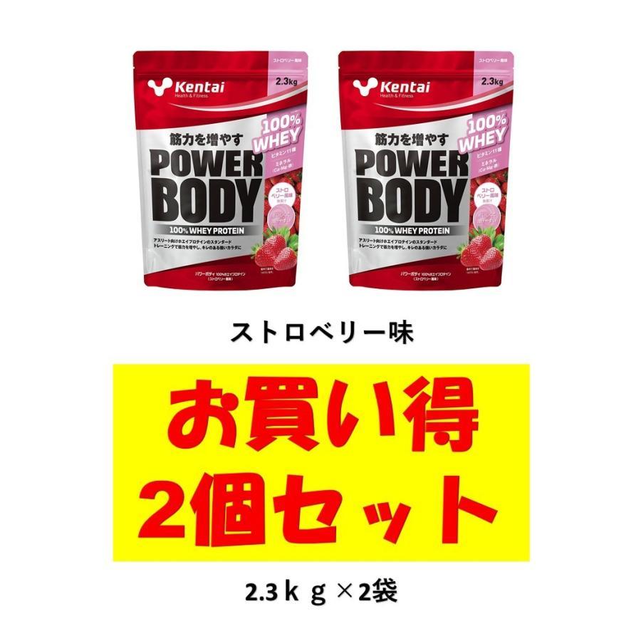 お買い得2個セット Kentai 健康体力研究所 パワーボディ100%ホエイプロテイン ストロベリー風味 2.3kg K0346