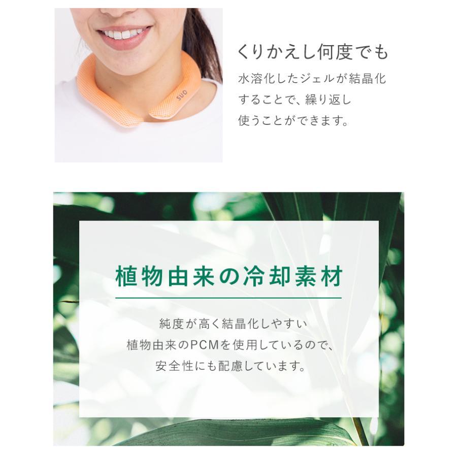 Suo公式 特許取得済 クールリング 28°ICE ネック用  熱中症予防 冷感持続 首掛け ネッククーラー アイシング 解熱 スポーツ観戦 アウトドア M  Lサイズ|suo-life|12