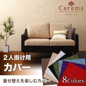 アジアン家具 アジアン家具 アバカシリーズ Carama カラマ 2人掛けクッションカバー