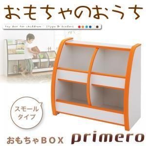 ソフト素材キッズファニチャーシリーズ おもちゃBOX primero スモールタイプ