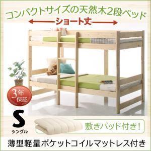 2段ベッド 2段ベッド 二段ベッド 天然木2段ベッド 木製二段ベッド 子供用 シングル ショート丈 薄型軽量ポケットコイルマットレス付き 敷パッド付