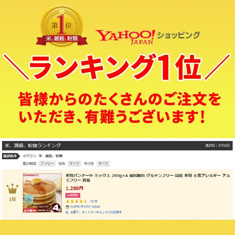 米粉 パンケーキ ミックス 200g グルテンフリー アルミフリー 国産|super-foods-japan|02