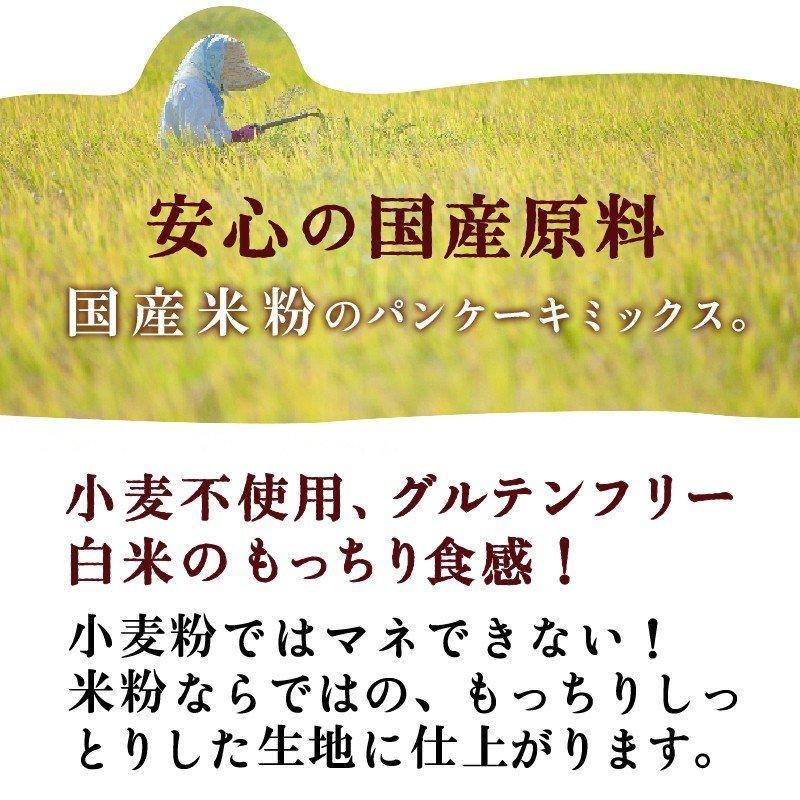 米粉 パンケーキ ミックス 200g グルテンフリー アルミフリー 国産|super-foods-japan|04
