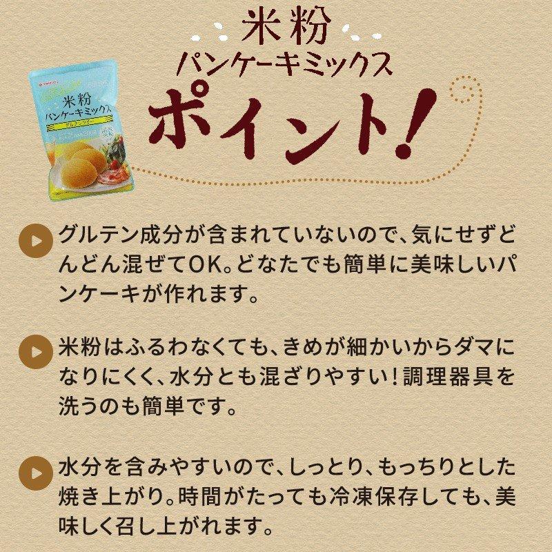 米粉 パンケーキ ミックス 200g グルテンフリー アルミフリー 国産|super-foods-japan|05