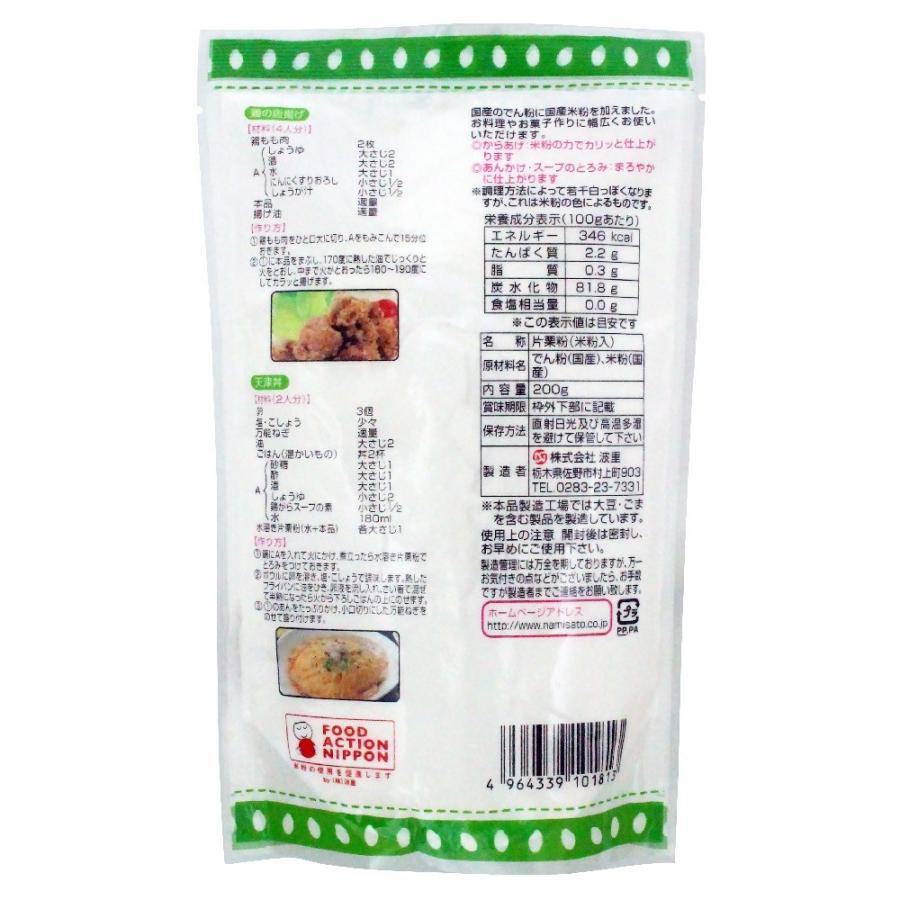 片栗粉 米粉入り スタンドパック 200g グルテンフリー 波里 namisato|super-foods-japan|02