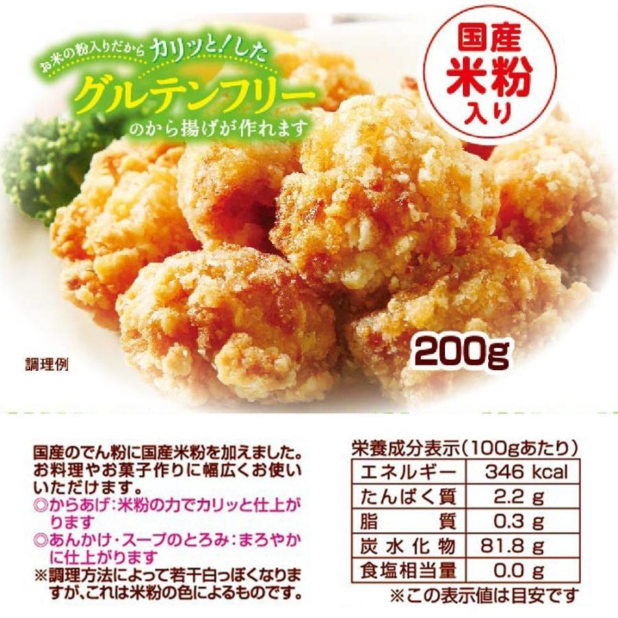 片栗粉 米粉入り スタンドパック 200g グルテンフリー 波里 namisato|super-foods-japan|03