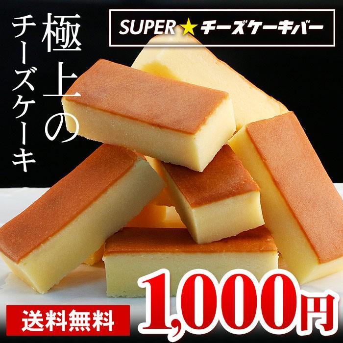チーズケーキ SUPERチーズケーキバー 10本入り お試し 送料無料 ポイント消化 スイーツ メール便 1000円ぽっきり お菓子 グルメ セール supercake