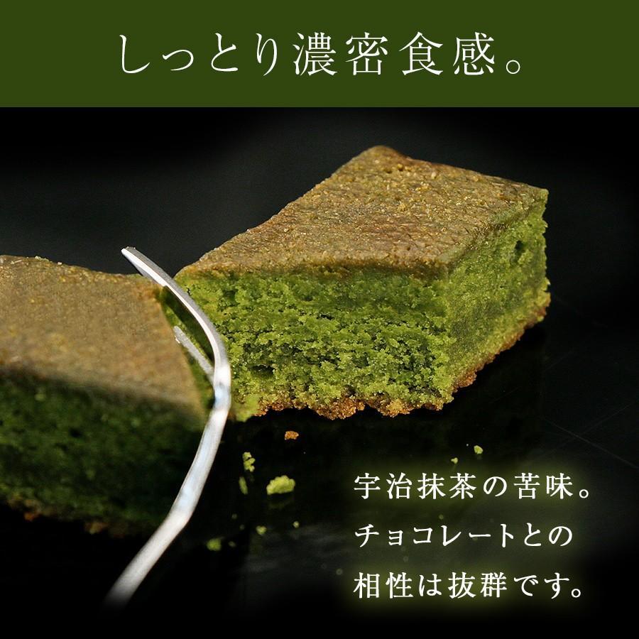 抹茶 ガトー ショコラ