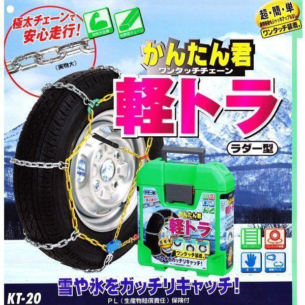 タイヤチェーン スノーチェーン KT-20 軽トラ