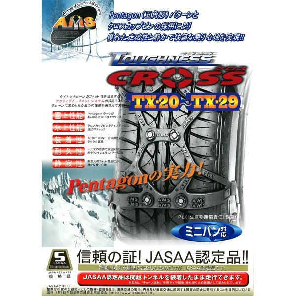非金属 ゴム製 タイヤチェーン タフネスクロス TX-24 165/80R14 185/70R13 175/70R14 175/65R14 185/65R14 185/60R14 165/60R15