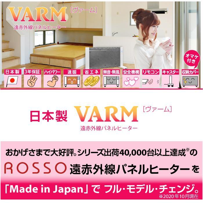 パネルヒーター 日本製 遠赤外線 ヒーター 3年保証  暖房 パネルヒーター 赤ちゃん 軽量 省エネ 薄型 テレワーク 安全 送料無料 EJ-CA046 VARM|supereagle|02