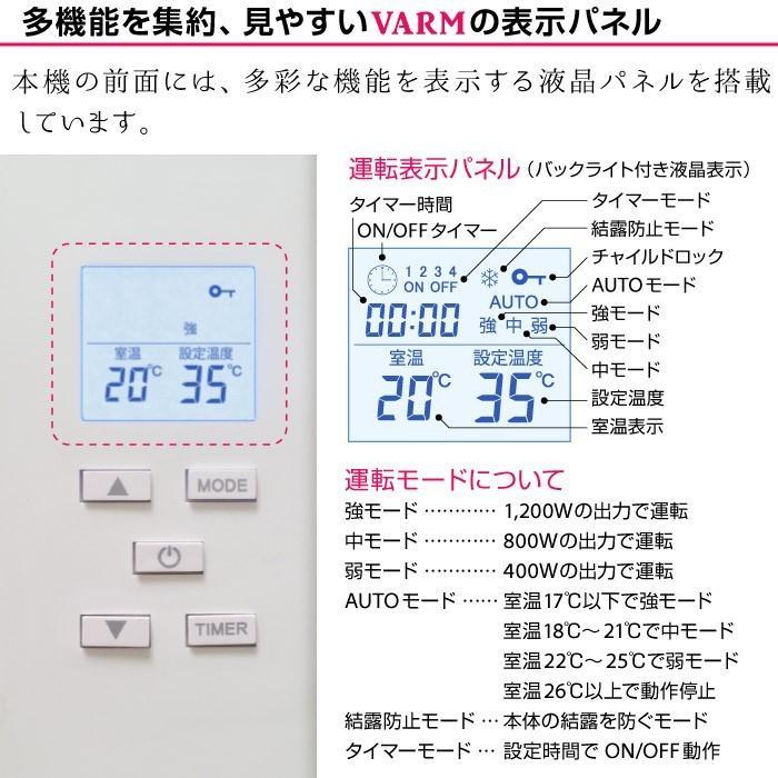 パネルヒーター 日本製 遠赤外線 ヒーター 3年保証  暖房 パネルヒーター 赤ちゃん 軽量 省エネ 薄型 テレワーク 安全 送料無料 EJ-CA046 VARM|supereagle|12
