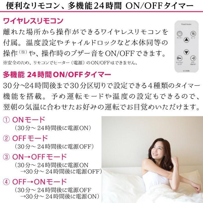 パネルヒーター 日本製 遠赤外線 ヒーター 3年保証  暖房 パネルヒーター 赤ちゃん 軽量 省エネ 薄型 テレワーク 安全 送料無料 EJ-CA046 VARM|supereagle|13