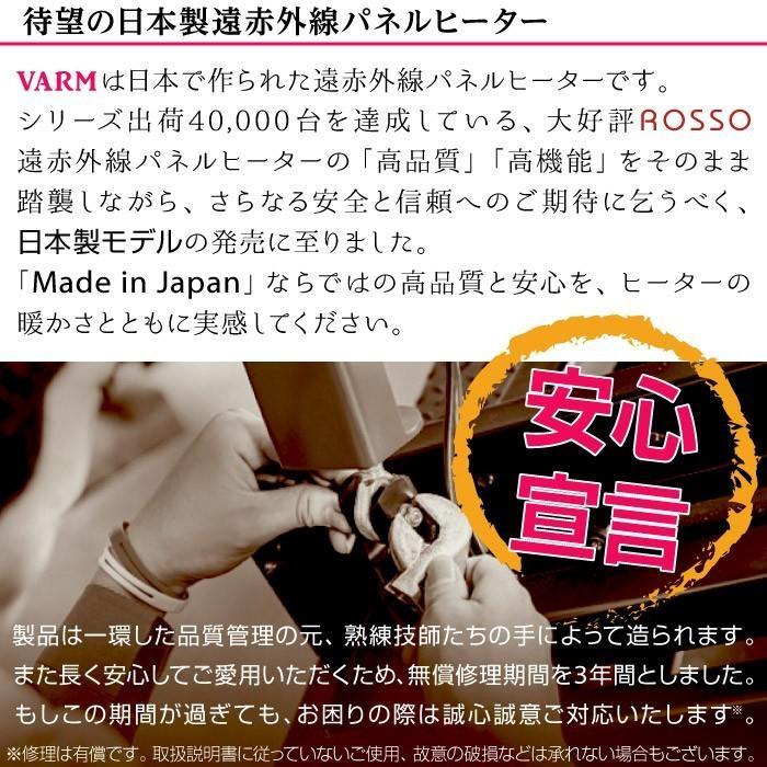 パネルヒーター 日本製 遠赤外線 ヒーター 3年保証  暖房 パネルヒーター 赤ちゃん 軽量 省エネ 薄型 テレワーク 安全 送料無料 EJ-CA046 VARM|supereagle|03