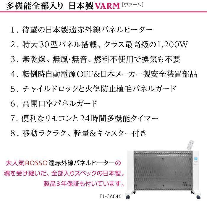 パネルヒーター 日本製 遠赤外線 ヒーター 3年保証  暖房 パネルヒーター 赤ちゃん 軽量 省エネ 薄型 テレワーク 安全 送料無料 EJ-CA046 VARM|supereagle|04