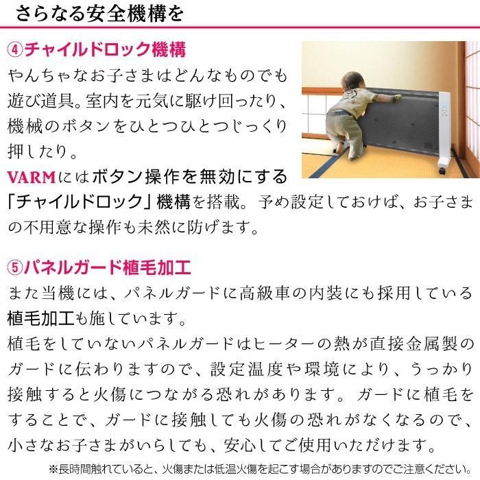 パネルヒーター 日本製 遠赤外線 ヒーター 3年保証  暖房 パネルヒーター 赤ちゃん 軽量 省エネ 薄型 テレワーク 安全 送料無料 EJ-CA046 VARM|supereagle|09