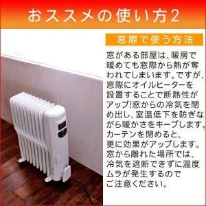 オイルヒーター  ヒーター  省エネ 10枚フィン  ROSSO 乾燥しない 暖房 ヒーター タオルハンガー 加湿タンク付き|supereagle|11