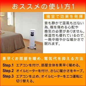 オイルヒーター  ヒーター  省エネ 10枚フィン  ROSSO 乾燥しない 暖房 ヒーター タオルハンガー 加湿タンク付き|supereagle|10