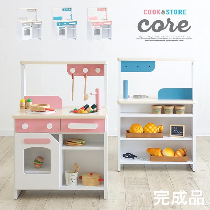 完成品/ボウル&シール付/お店屋さんにもなる ままごとキッチン 木製 木のおもちゃ ままごとセット ごっこ遊び cook&store core(コア) グレー/ブルー/ピンク