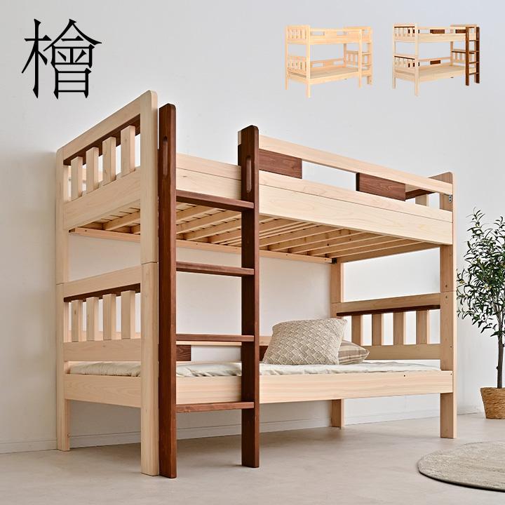 国産 二段ベッド 2段ベッド 2段ベッド 檜(ひのき) SGマーク認証