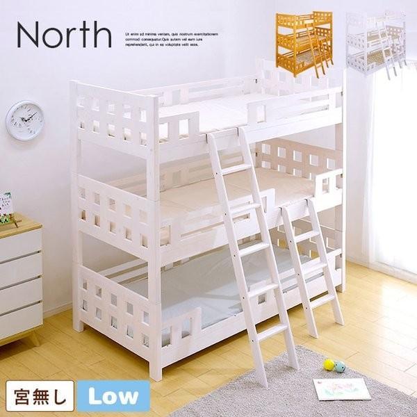 耐荷重200kg/分割可能 3段ベッド 三段ベッド 三段ベット 3段ベット 木製 Lowタイプ North5(ノース5) H199cm ライトブラウン/ホワイトウォッシュ 宮無