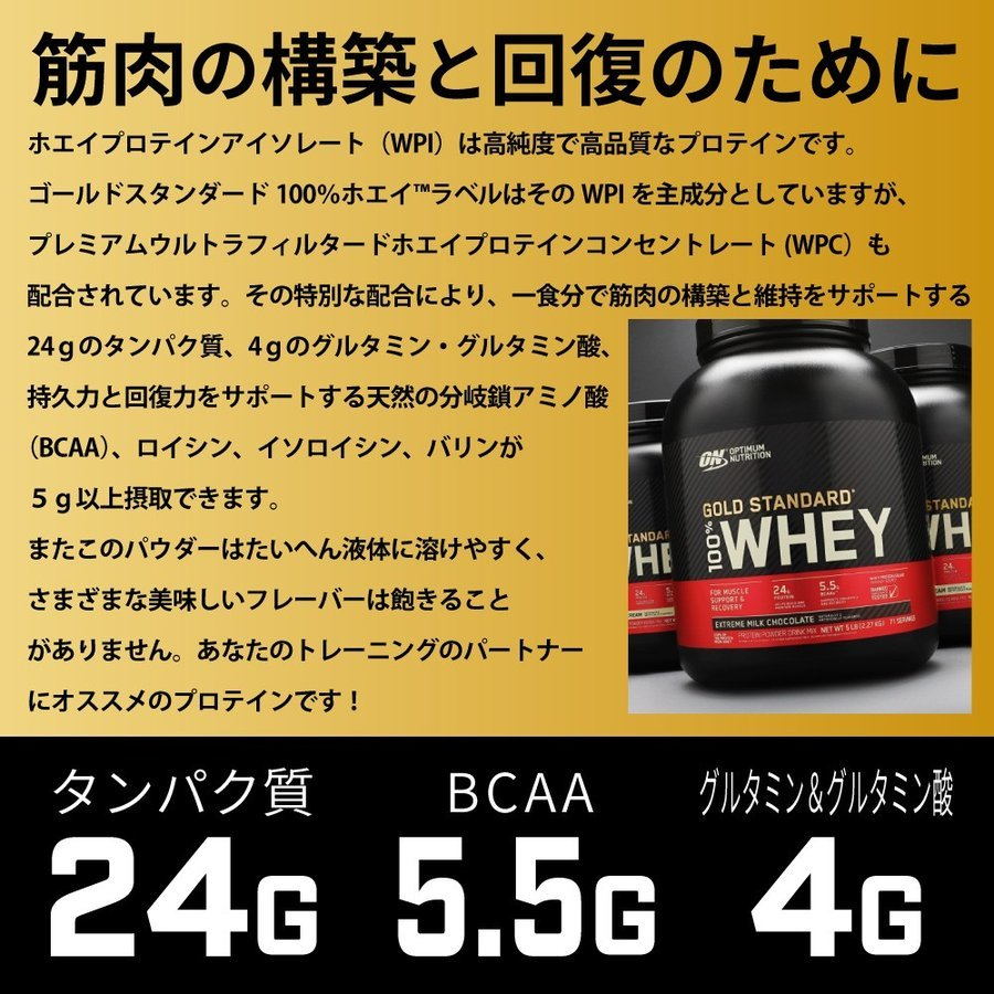 ゴールドスタンダード オプティマムニュートリション100%ホエイ ダブルリッチチョコレート 907g Optimum Nutrition 100% WHEY Double Rich Chocolate 2 LB supla 03