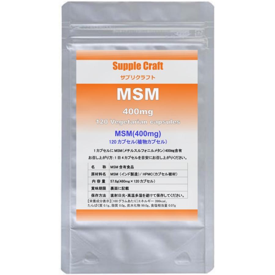 【MSM100%カプセル】MSM 400mg 植物カプセル 国産 サプリメント (120カプセル、1か月分) supplecraft