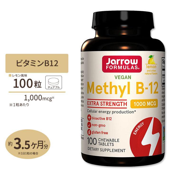 メチルコバラミン 活性型ビタミンB12 1000mcg 100粒 レモン風味 :JF ...