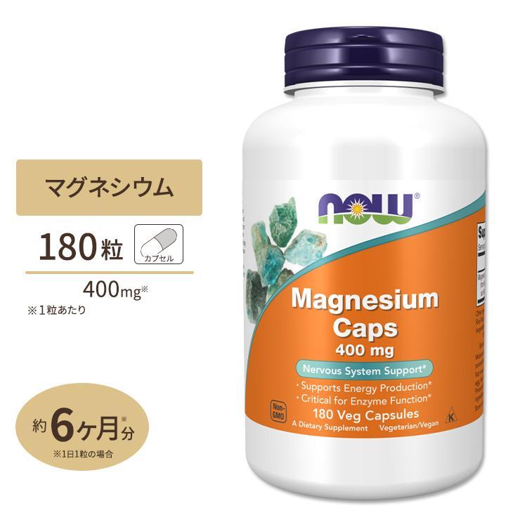 マグネシウム 400mg 180粒 NOW Foods ナウフーズ supplefactory